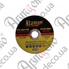 """Круг отрезной 125х1,2х22,23 """"Ataman"""" - изображение"""